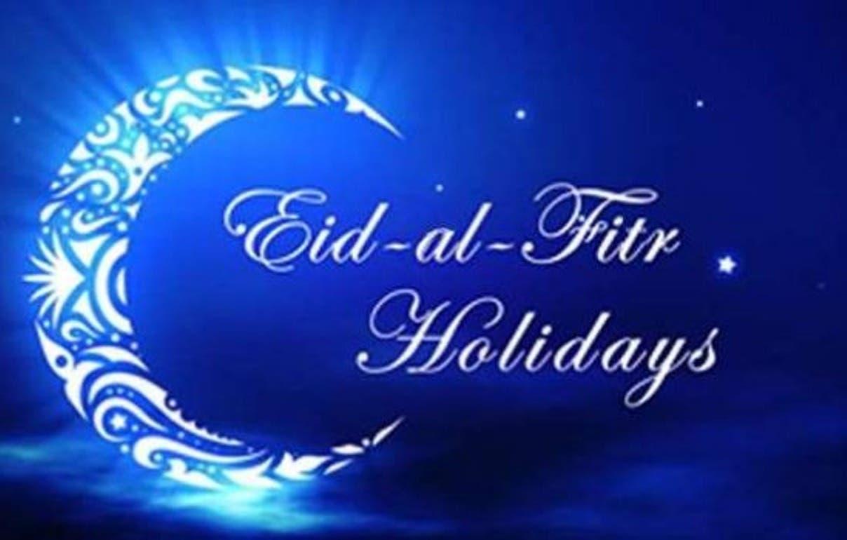Eid-al-Fitr: FG declares May 25, 26 Public Holidays - Vanguard News